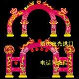 婚庆庆典四连门夜光拱门彩绘龙凤绣球气模
