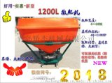 1200L 经济实用新型撒肥机