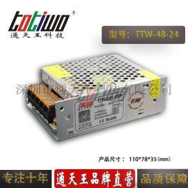 通**24V2A开关电源、24V48W电源变压器、集中供电监控LED电源
