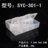 SYC-301-1无持钩元件盒收纳盒饰品盒药盒