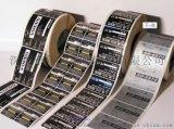 厂家定制 不干胶标签印刷 出口品质