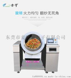 全自动炒菜机 滚筒智能炒菜机 智能商用炒菜机器人