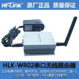 HLK WR02 串口WIFI服務器 無線路由器
