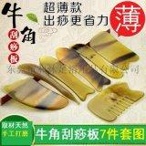 天然牛角刮痧板高檔精品按摩美容片