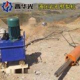 内蒙古包头机载式劈裂机 液压岩石分裂机