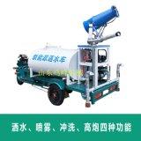 电动三轮车小型雾炮机,小型洒水车喷雾炮