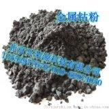 钴粉,金属钴粉,粉末冶金钴粉
