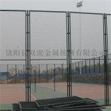球场围网 篮球场护栏网 羽毛球场勾花网