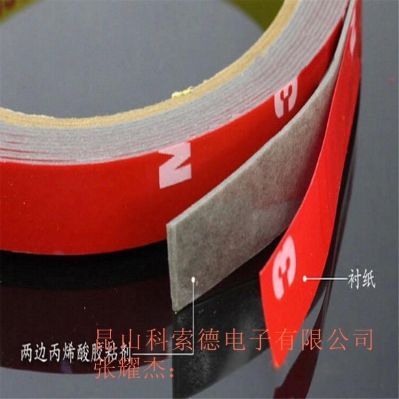 绍兴正品3M4229P泡棉双面胶、3M泡棉双面胶