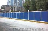 江蘇PVC圍牆、工地施工圍牆、市政工程圍牆廠家