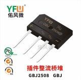 GBJ2508 GBJ 25A插件整流桥堆印字GBJ2508 佑风微品牌