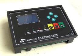 柴油发电机组控制器(DACTS704D)