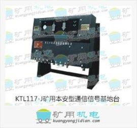 KTL117人车信号通信系统