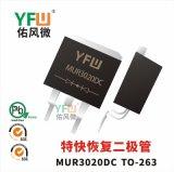 特快恢复二极管MUR3020DC TO-263封装 YFW/佑风微品牌