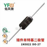 1N5822 DO-27插件肖特基二极管印字1N5822 佑风微品牌