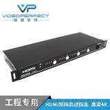 1.4版HDMI矩陣四進四齣  高清4KX2K