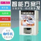 意式全自动咖啡机方案商用现磨豆奶泡器扫码投币系统
