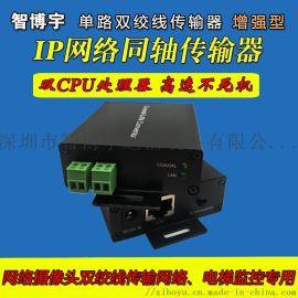 IP同轴传输延长器电梯模拟视频线传输网络摄像头
