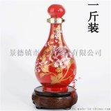 1斤3斤5斤装陶瓷酒瓶定做厂家