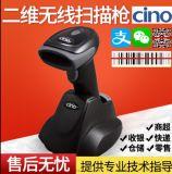CINO F680BT红光二维条码扫描枪