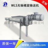 厂家定制 WLS320输送机