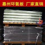 廣州平滑抗阻燃PCB鑽孔墊玻纖介子環氧樹脂板