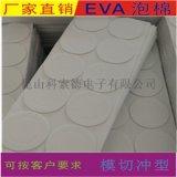 南京圆形泡棉脚垫,EVA不干胶泡棉垫定做加工