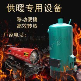 新型充气帐篷温室大棚养殖供暖炉暖风锅炉烧煤炭柴锅炉烧油暖风机