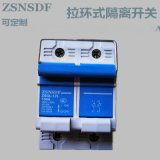 厂家直供拉环式隔离开关ZSGL-125
