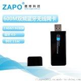 ZAPO品牌 W67B RTL8821 USB無線藍牙網卡 600M雙頻AC無線網卡+藍牙4.0