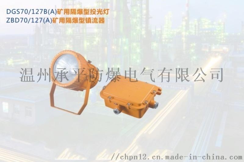 矿用DGS70/127B(A)LED投光灯ZBD