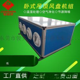 吊顶柜式远程射流风柜,非标定制强劲送风中央空调机组