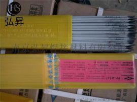 上海电力PP-R317耐热钢焊条
