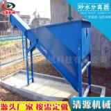 清源制造 砂水分离器 废水处理砂水分离器