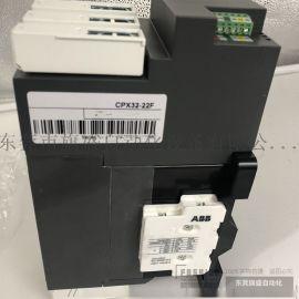 ABB电动机控制保护开关CPX1.2-22系列**