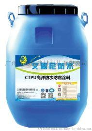 艾思尼CTPU弹性防水防腐涂料
