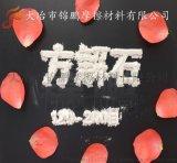 """""""湖北砂 """"锦鹏方解石砂Fe203 0.03玻璃"""
