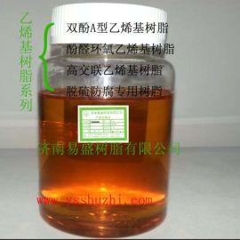 【耐高温】 W2-3 醛乙烯基酯树脂