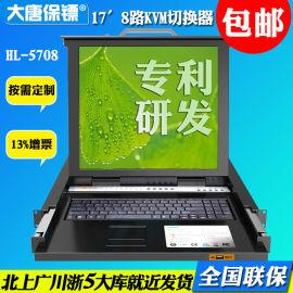 大唐保镖KVM切换器8路17英寸HL-5708