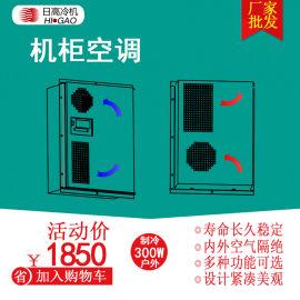 小型机柜空调_服务器降温空调_3/500W机箱空调