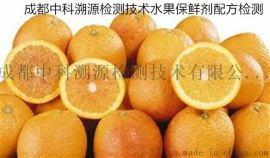 水果保鲜剂配方检测技术服务