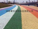 厂家直销透水地坪 彩色混凝土 生态环保地坪