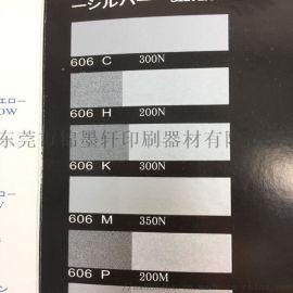 中闪银精工细银粉606M、606Y