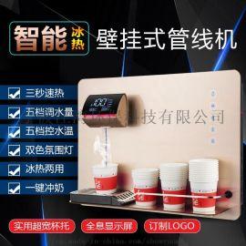 江湾之星品牌五档调温带制冷管线机饮水机一键冲奶