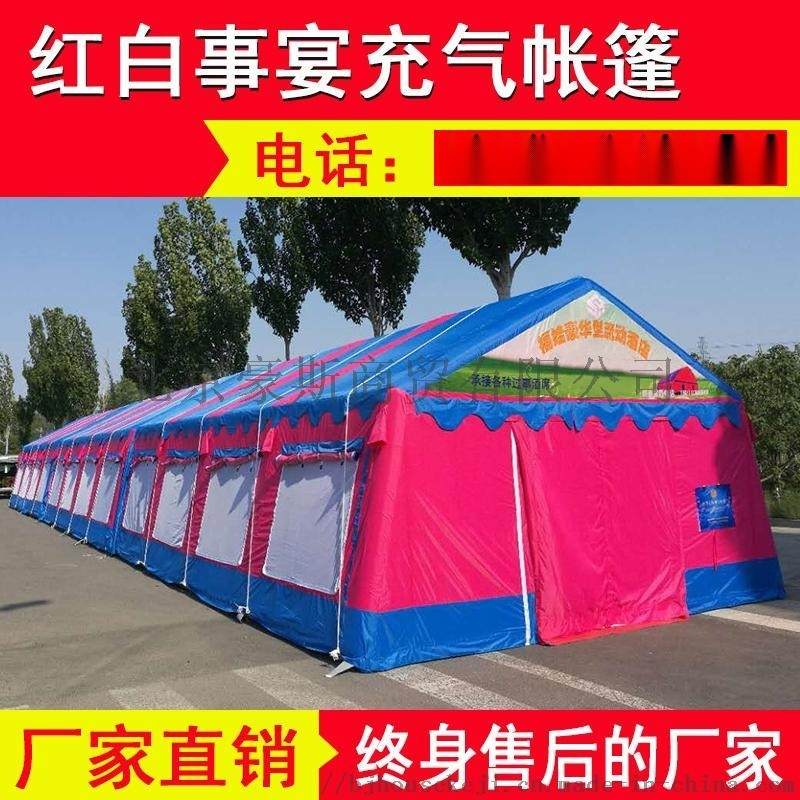 充氣救災帳篷 紅白喜事充氣帳篷 戶外婚宴充氣帳篷 農村充氣喜棚 充氣靈棚 帳篷廠家