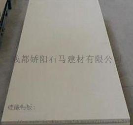 西藏防火防潮硅酸钙板优质保温板材可定制