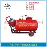 PY8/300泡沫灭火装置|消防移动式泡沫灭火装置