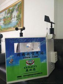 CCEP认证微型空气站 和平县微型空气站