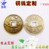 比特幣萊特幣零幣以太幣虛擬幣公司活動紀念幣定制