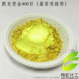 廠家直銷超閃黃金粉 美邊線金蔥粉 擠出專用金粉